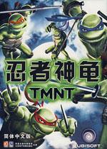 忍者神龟游戏 硬盘版