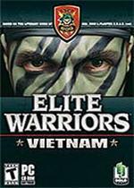 精英战士:越南