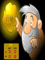 《黄金矿工》双人游戏作弊版