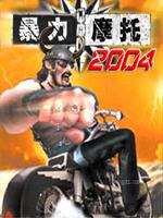 暴力摩托2004硬盘版