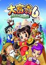 大富翁6中文硬盘版