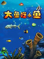 大鱼吃小鱼游戏绿色免费版