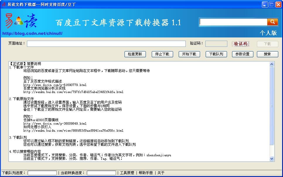 易读百度豆丁资源下载器 V1.2.0 绿色免费版