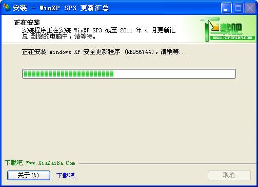 Windows XP SP3 最新补丁全集 官方简体中文版