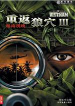 重返狼穴3:越南视线