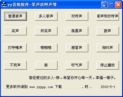 yy音效软件 1.0绿色版