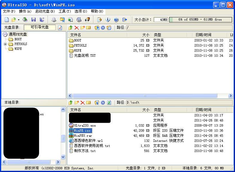 WinPE启动U盘工具箱