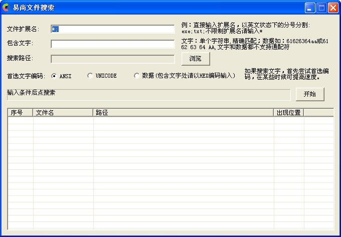 易尚文件搜索器 V1.0.1.1 中文�G色版