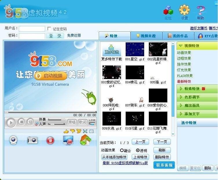9158虚拟视频Vip版 v4.2 最新版