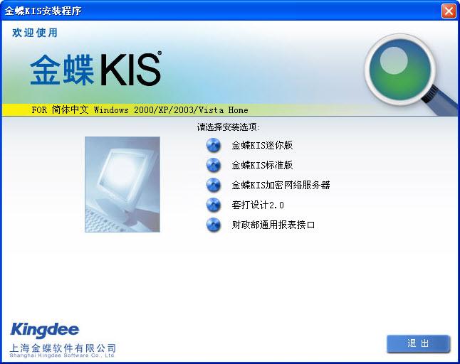 金蝶KIS标准版 11.0 免费版
