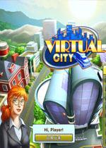 虚拟城市中文硬盘版