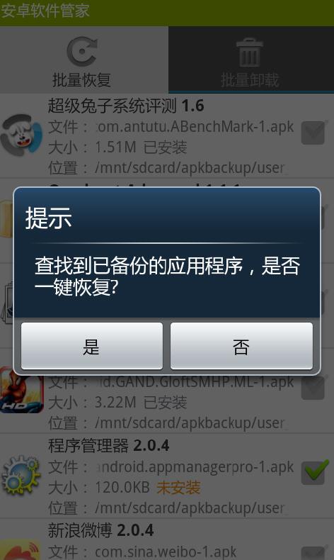 安卓软件管家 V1.0 官方安装版