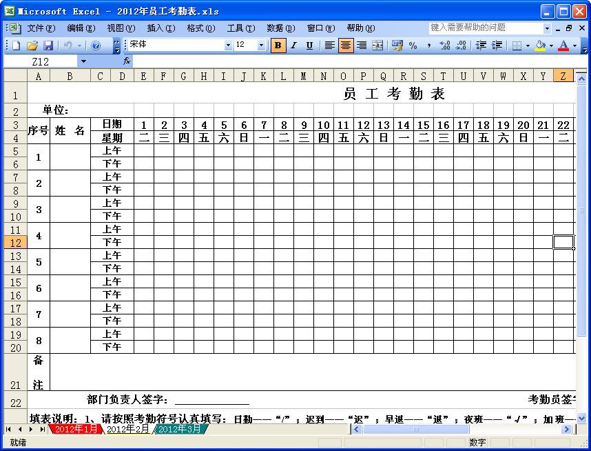 2014年员工考勤表.xls 免费版