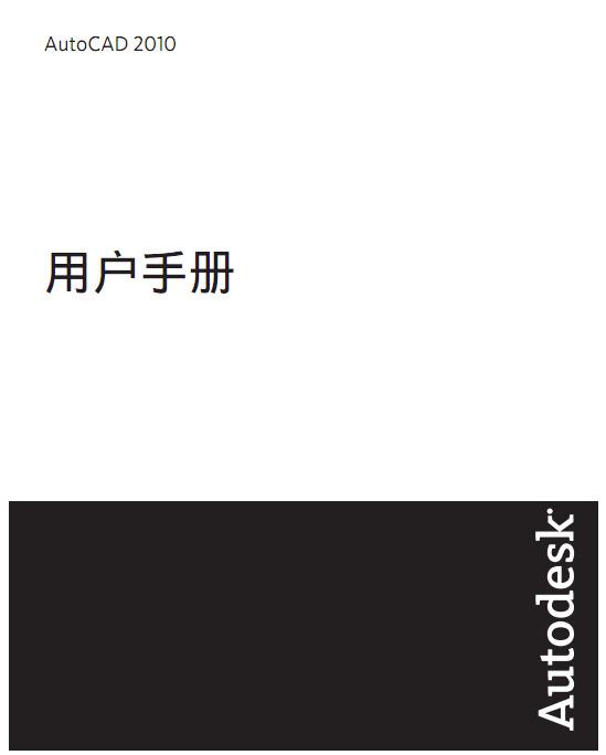 AutoCAD2010官方教程 中文版