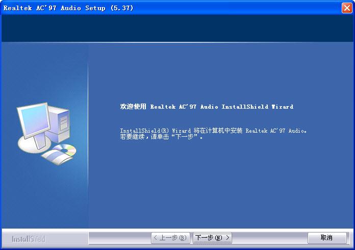Realtek AC97 Win7声卡驱动 6.0.1.6303 最新版
