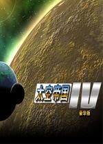太空帝国4