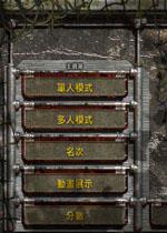 突袭中文硬盘版