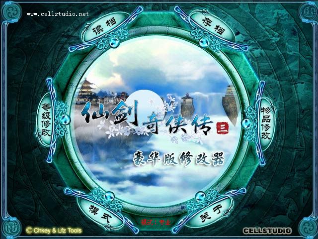 仙剑奇侠传3修改器 中文豪华版