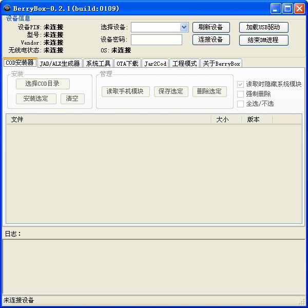 黑莓手机管理工具(BerryBox) v0.21 中文版