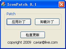 解决win7文件图标丢失(IconPatch) V0.1 绿色免费版