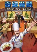 奇迹餐厅1中文硬盘版