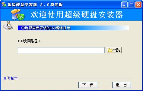 超级硬盘安装器(ISO镜像安装器) V3.0绿色版