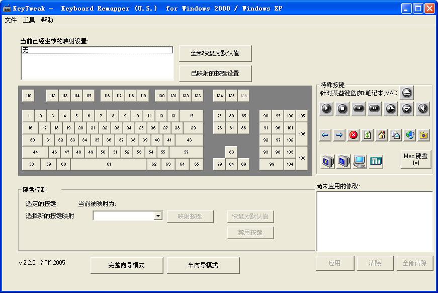 KeyTweak(笔记本键盘设置工具) V2.20 中文版 - DickMoore - DickMoore☆软件园