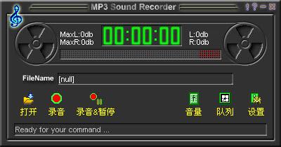 免费超强电脑录音软件(power mp3 Recorder) 2.88 汉化版