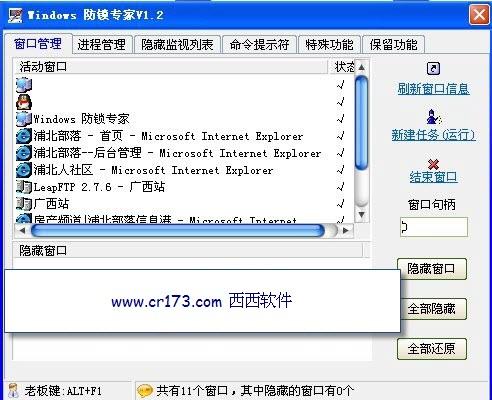 Windows 防锁专家 V1.2 免费版