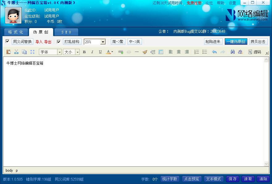 牛博士网络编辑百宝箱 1.0.616 官方版