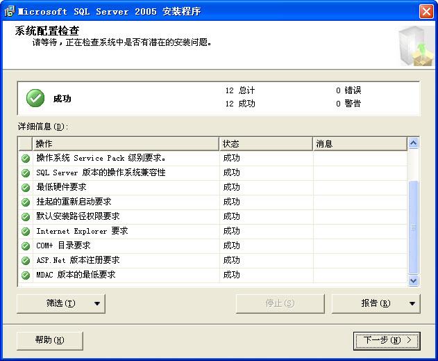 Microsoft SQL Server 2005 Express官方正式版
