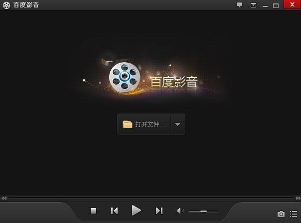 百度影音内容版 4.2.4.20 官方版