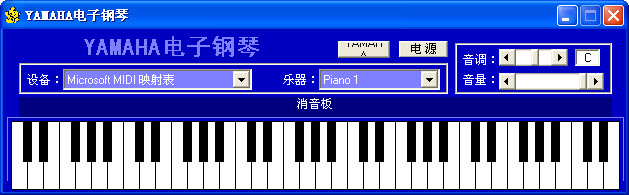 YAMAHA电子钢琴下载V2.122 绿色版
