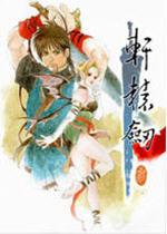 轩辕剑3:云和山的彼端中文硬盘版