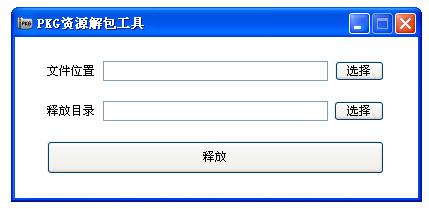 《三国战魂OL》PKG资源封包解包器