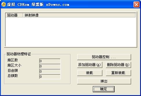 微软虚拟光驱(Virtual CDRom Control Panel) V2.0.1 汉化版