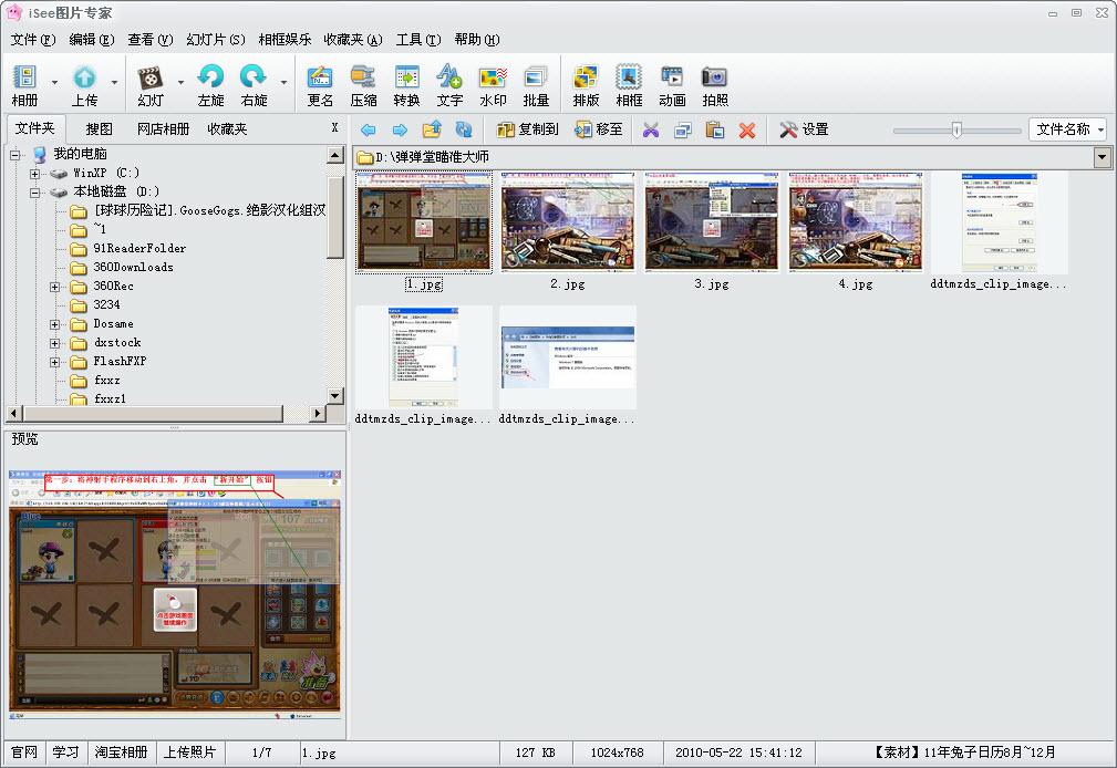 iSee图片专家 V3.930 绿色版