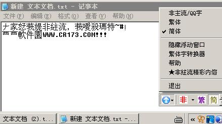 非主流输入法伴侣 1.72正式安装版