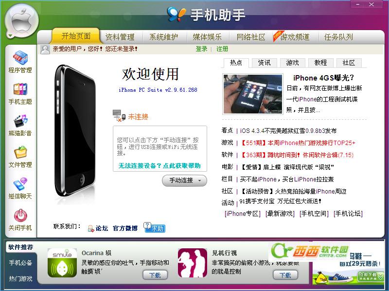 91手机助手 for iPhone/iPad 电脑版 V5.9.8.21 官方正式版