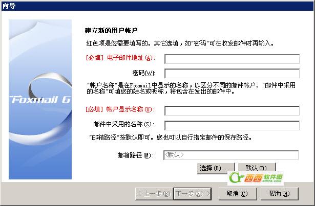 Outlook 2003 简体中文绿色单文件版