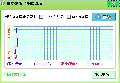 服务器安全狗 v5.0.24188 官方增强版