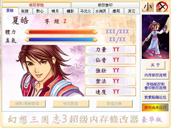 《幻想三国志3》超级修改器 V3.0豪华版
