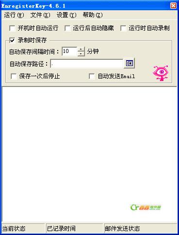 键盘记录小秘书(电脑监控工具) V4.6.1 绿色版