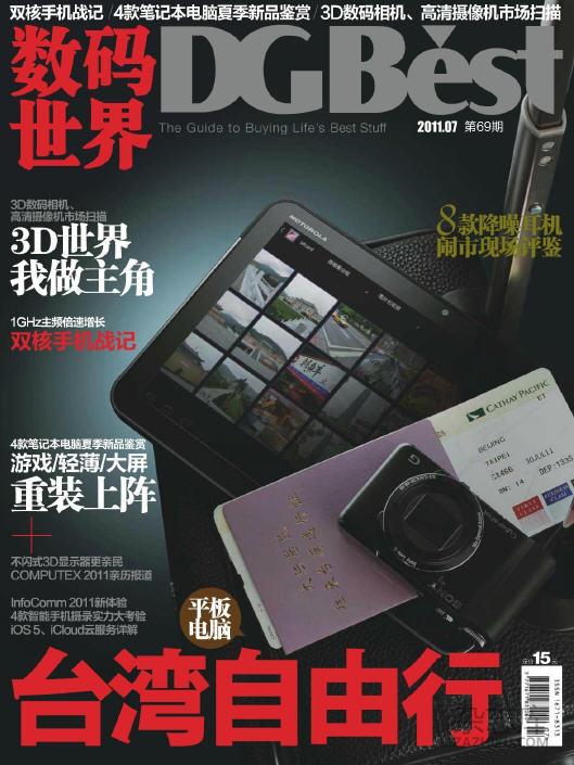 数码世界 2011年第7期