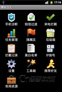 摩安手机卫士 for android v3.5官方安装版