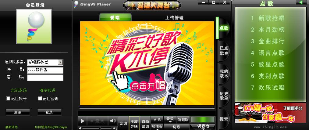 爱唱久久k歌软件 1.3.2.6 最新官方版