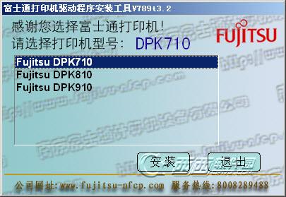 DPK810打印机驱动 免费版