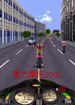 暴力摩托2002经典中文免安装绿色版