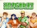 恐龙快打单机(模拟器游戏)中文免费版