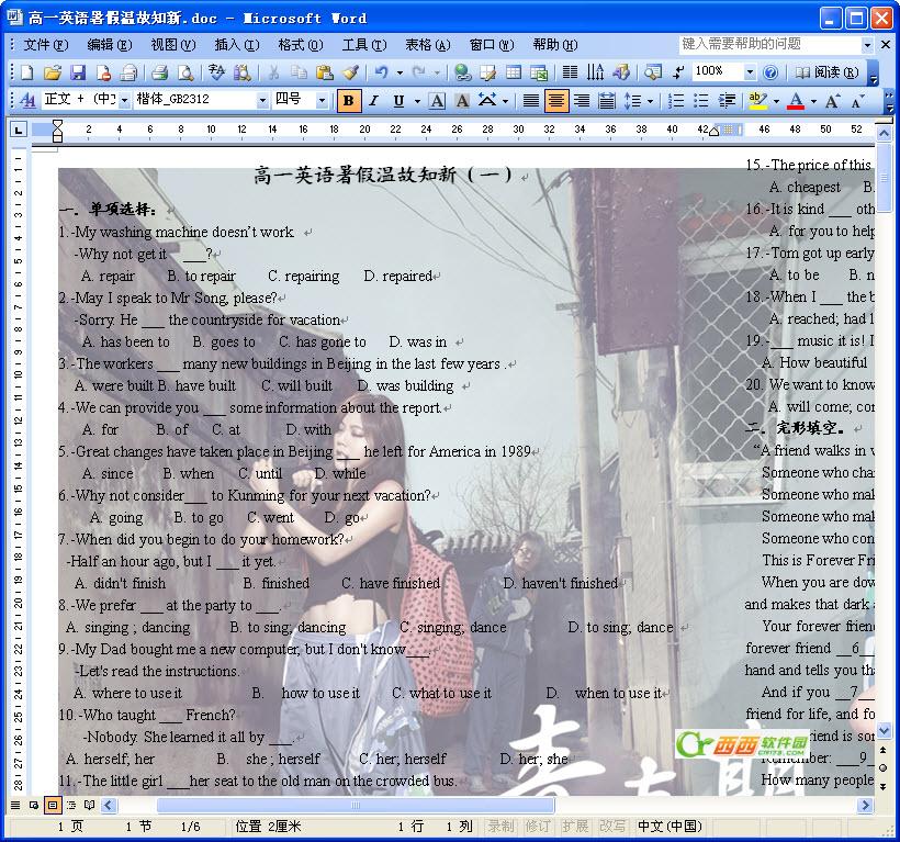 2011新高一英语暑假作业答案 免费版